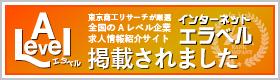 地域の優良企業紹介サイトAlevel(エラベル)掲載